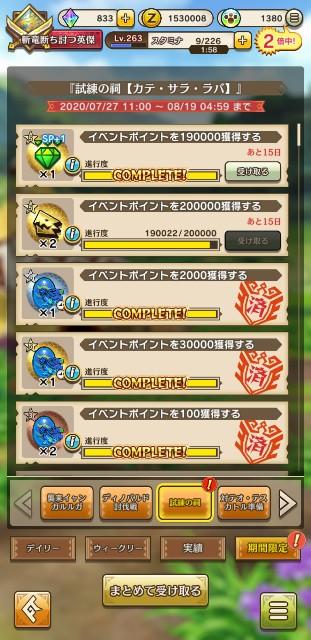 f:id:nittakohei7:20200805084604j:image