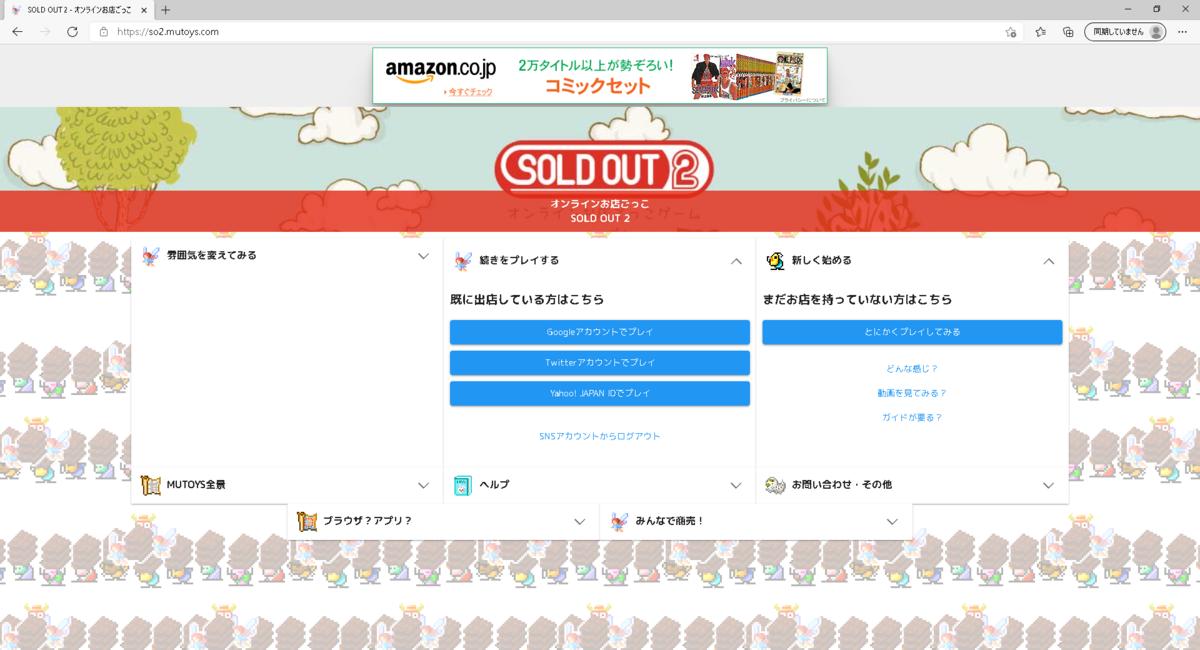 f:id:nittakohei7:20210221134649p:plain