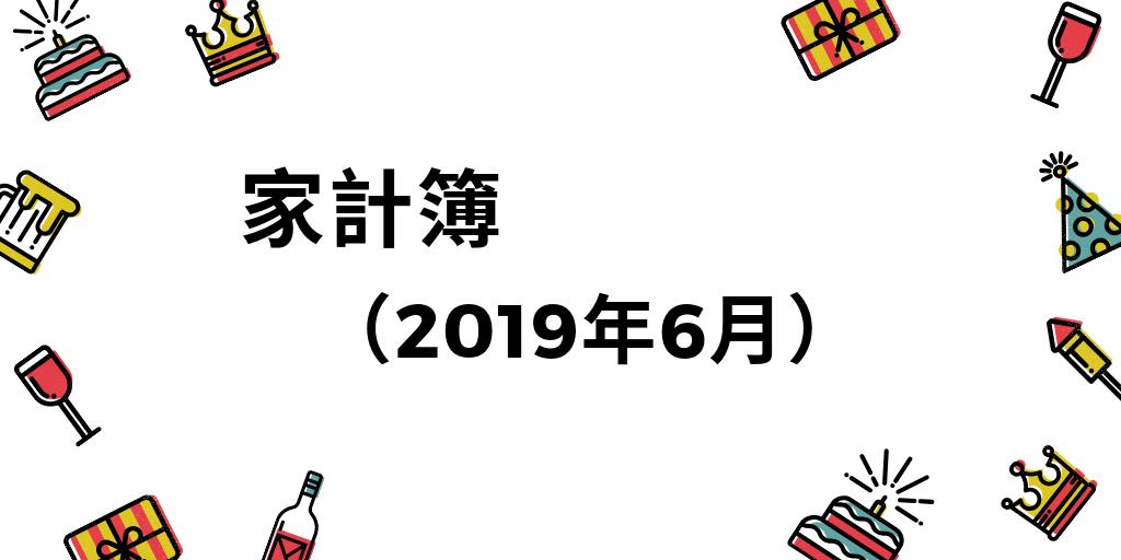 f:id:nityoume:20190717220630p:plain