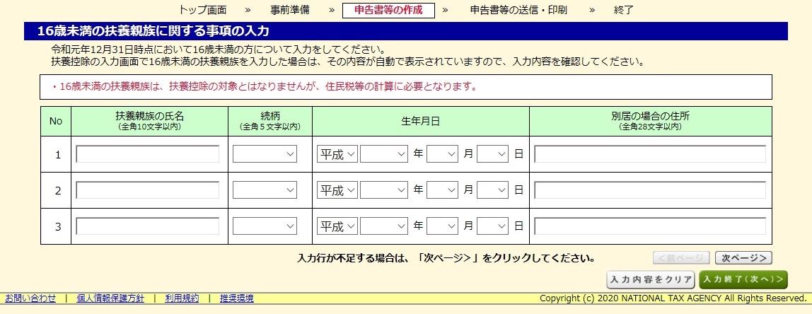 f:id:nityoume:20200204162520j:plain