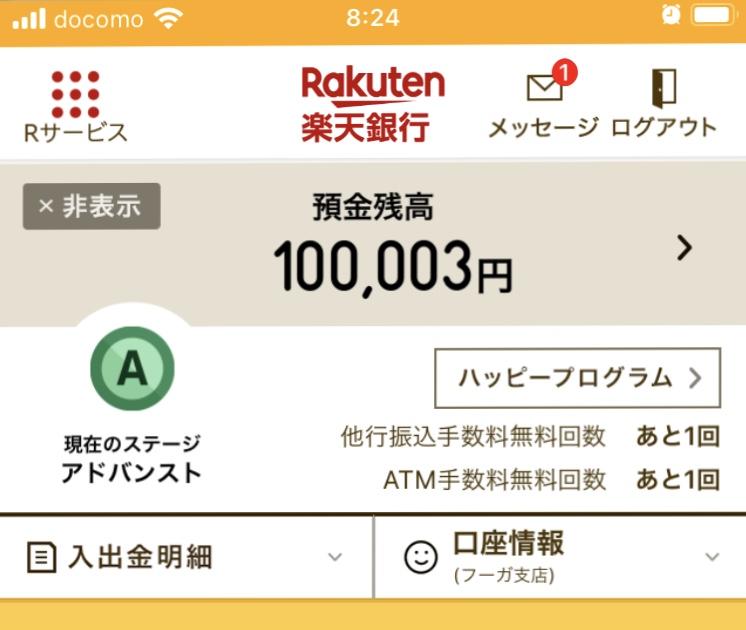 f:id:nityoume:20200208111336j:plain