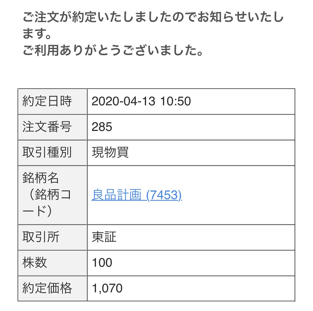 f:id:nityoume:20200413142515j:image