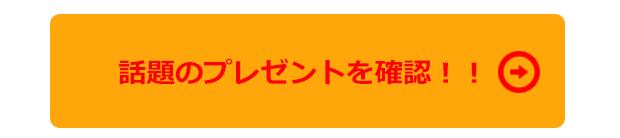 f:id:niwaka-6-nki:20161115184814p:plain