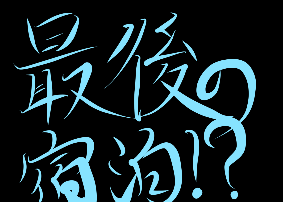 f:id:niwaka-man:20200406171417p:plain