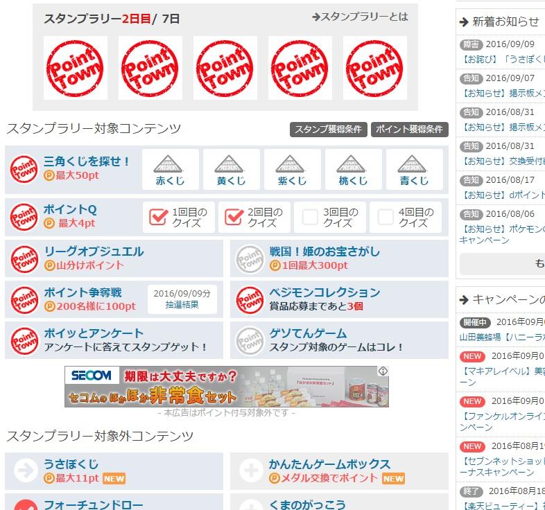 f:id:niwaka_life:20160910200451j:plain