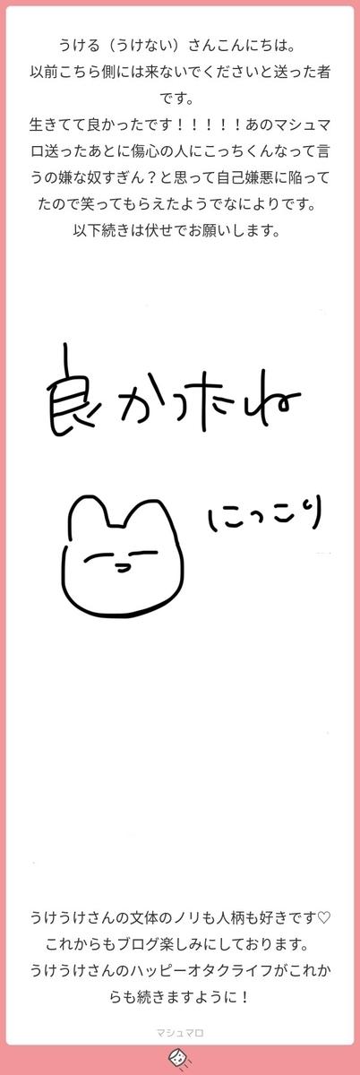 f:id:niwakariako:20190621173158j:plain