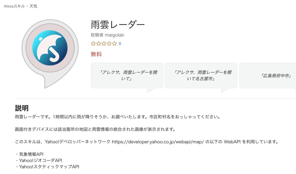 f:id:niwasawa:20181210193210p:plain
