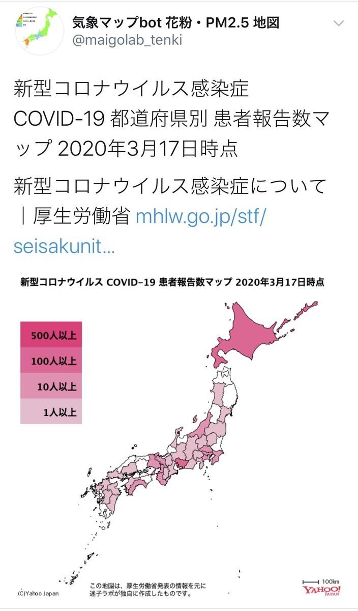気象マップbot 新型コロナウイルス感染症 COVID-19 都道府県別 患者報告数マップ
