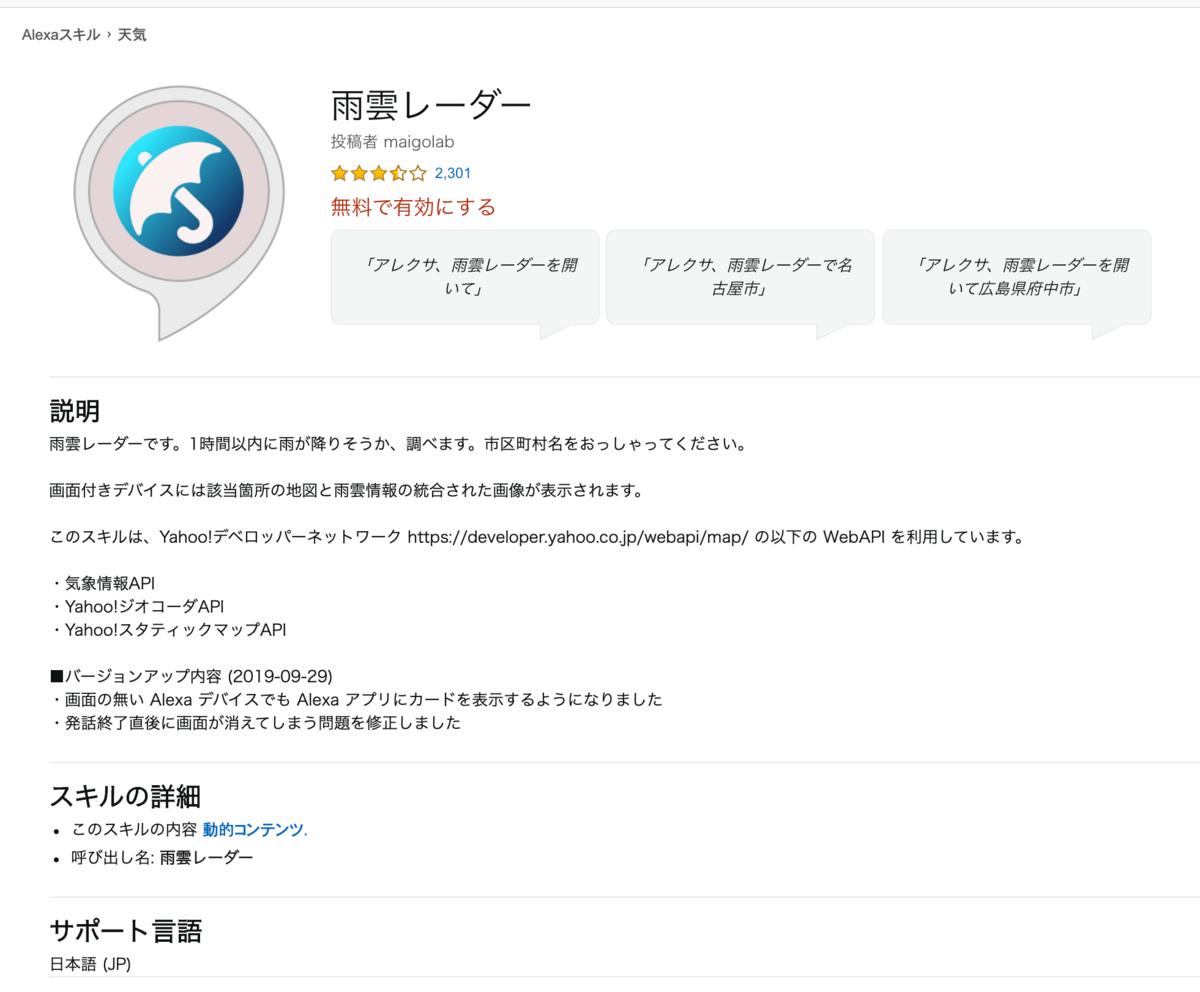 f:id:niwasawa:20201030211545p:plain