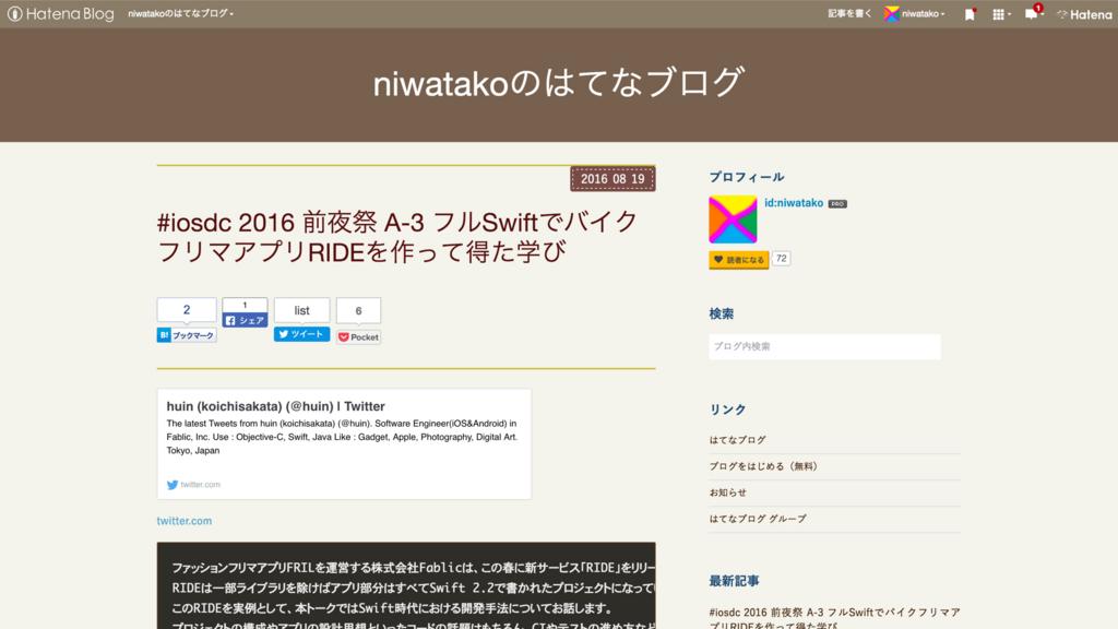 f:id:niwatako:20160821210506j:plain