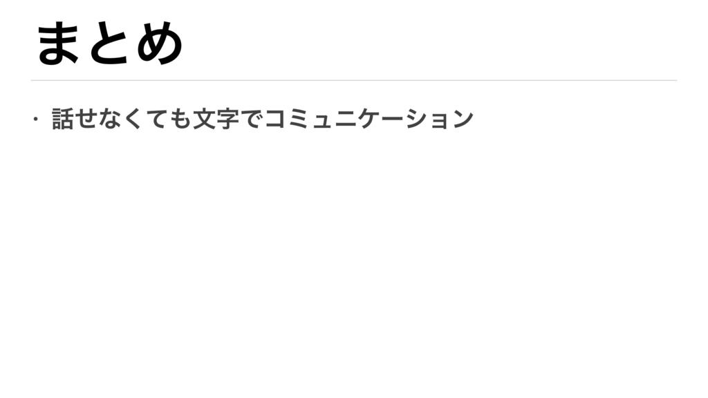 f:id:niwatako:20160821211750j:plain