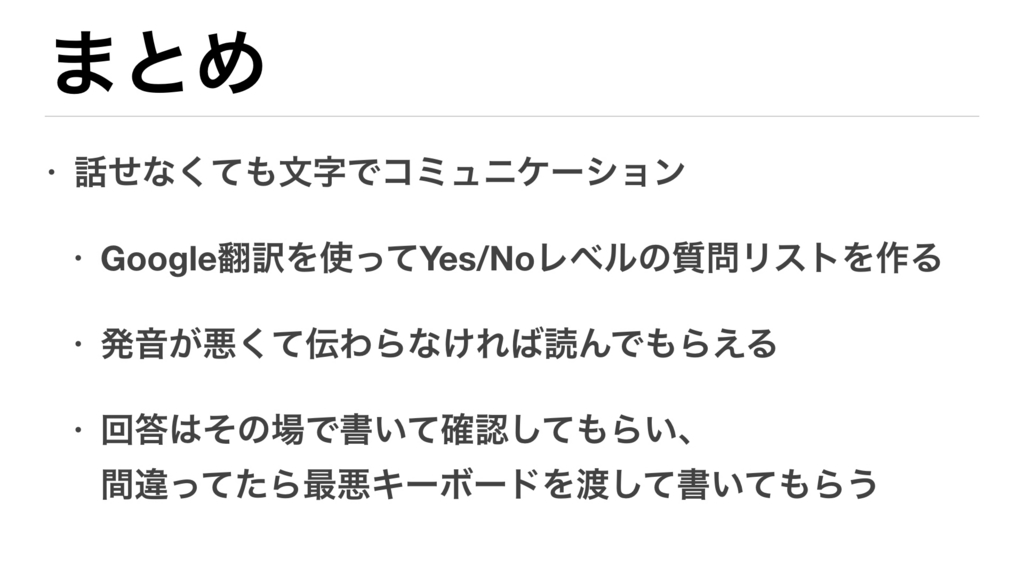 f:id:niwatako:20160821211817j:plain
