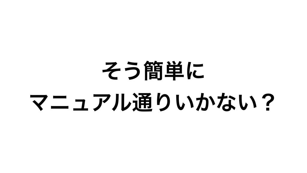 f:id:niwatako:20160821211824j:plain