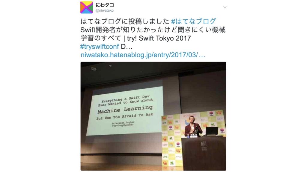 f:id:niwatako:20170303161247j:plain