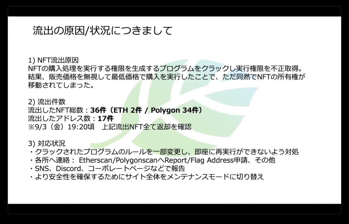 f:id:niwatako:20210907231630p:plain