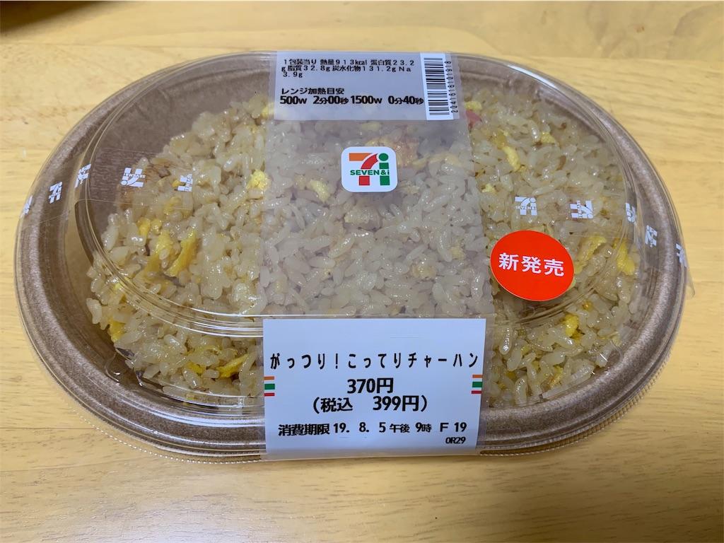 f:id:niwatori51:20190805132102j:image