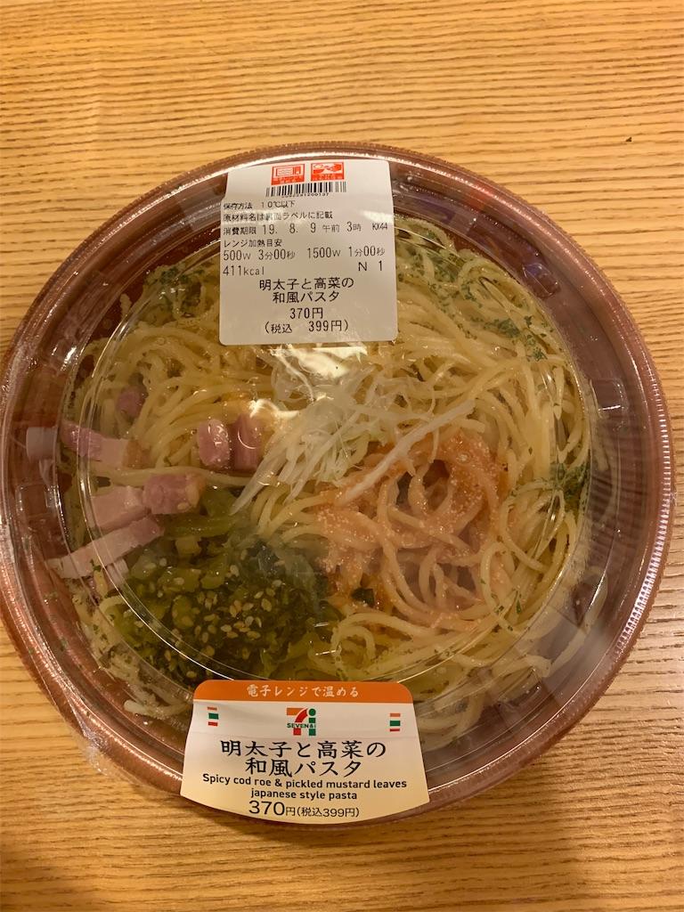 f:id:niwatori51:20190807210430j:image