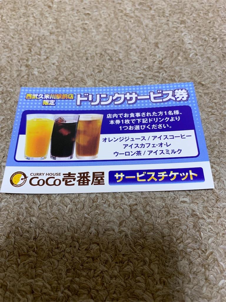 f:id:niwatori51:20190808132035j:image