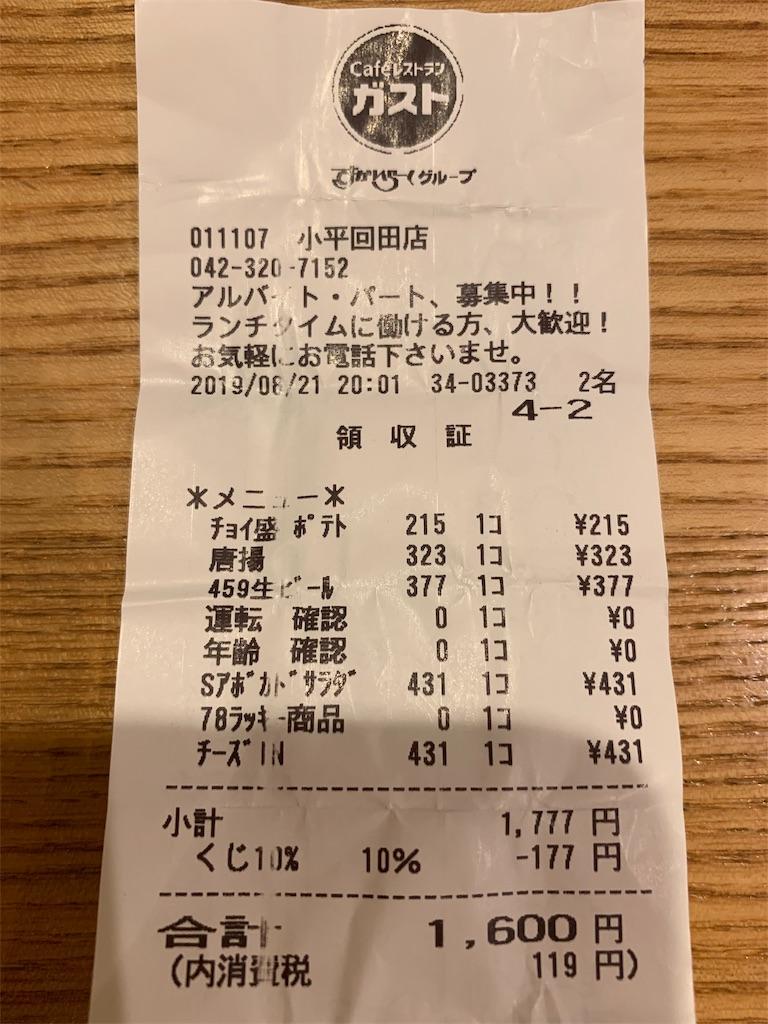 f:id:niwatori51:20190821203056j:image