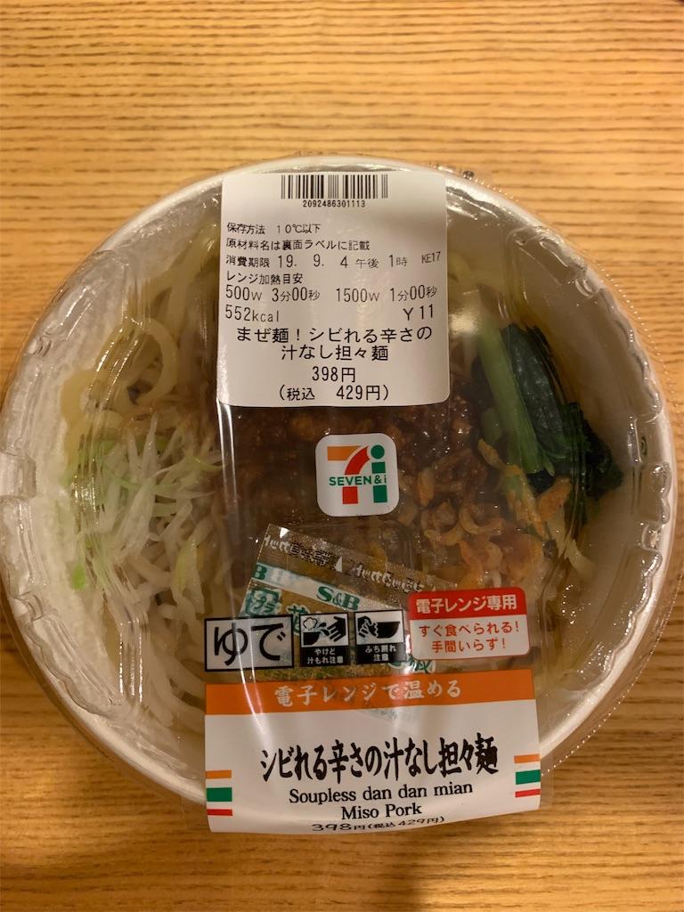 f:id:niwatori51:20190903200410j:image