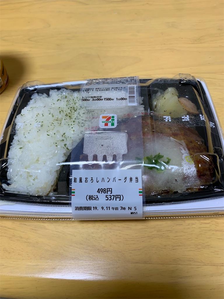 f:id:niwatori51:20190910194321j:image