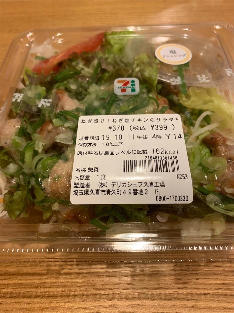 f:id:niwatori51:20191009201209j:image