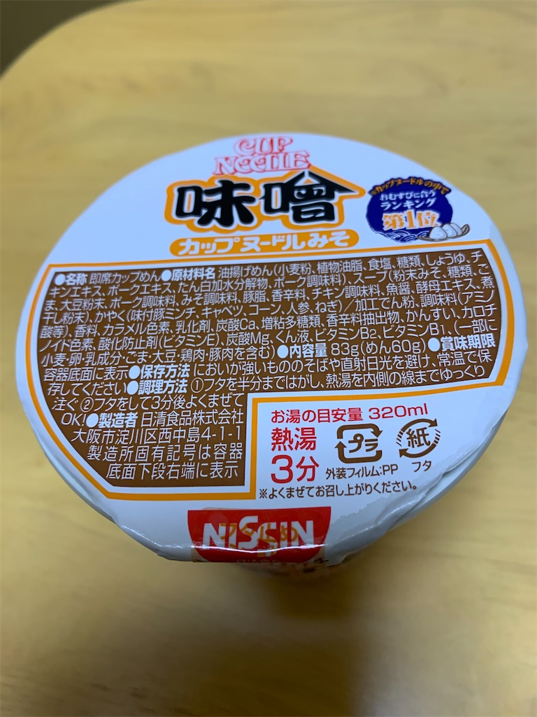 f:id:niwatori51:20191227213956j:image