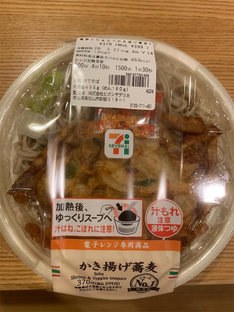 f:id:niwatori51:20200225211834j:image