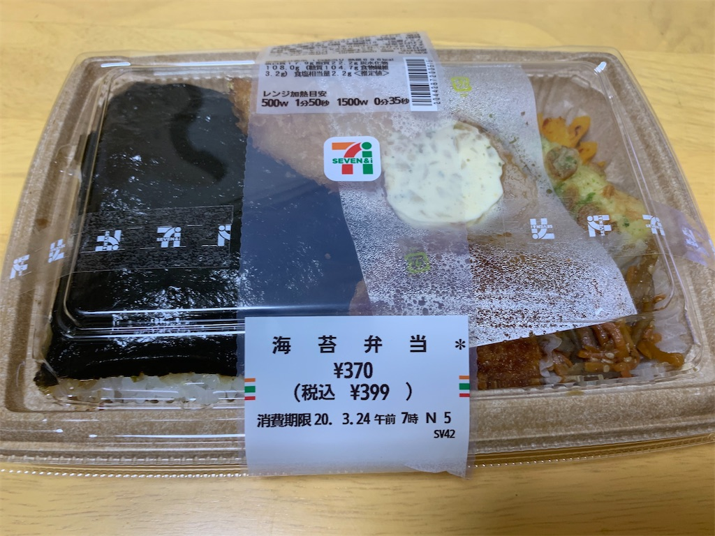 f:id:niwatori51:20200323200033j:image