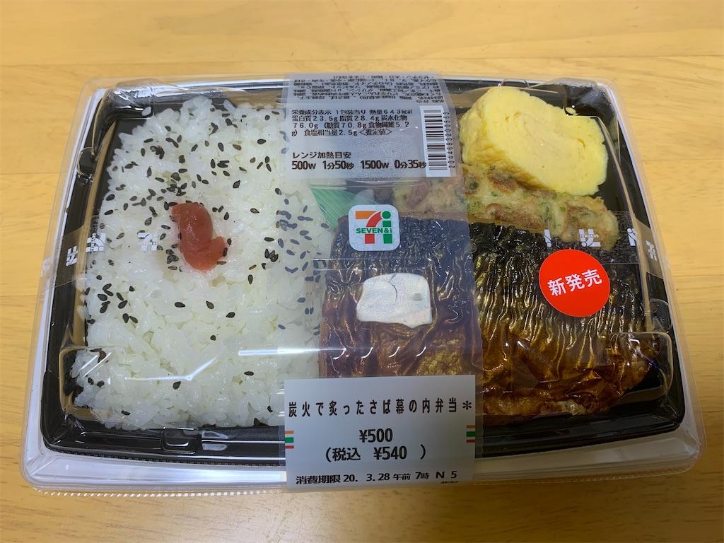f:id:niwatori51:20200327202434j:image