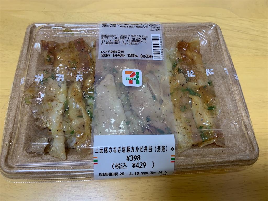 f:id:niwatori51:20200409185700j:image
