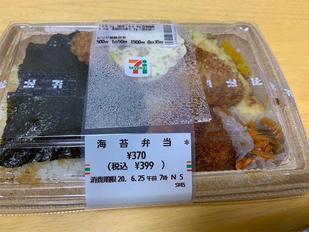 f:id:niwatori51:20200624201354j:image