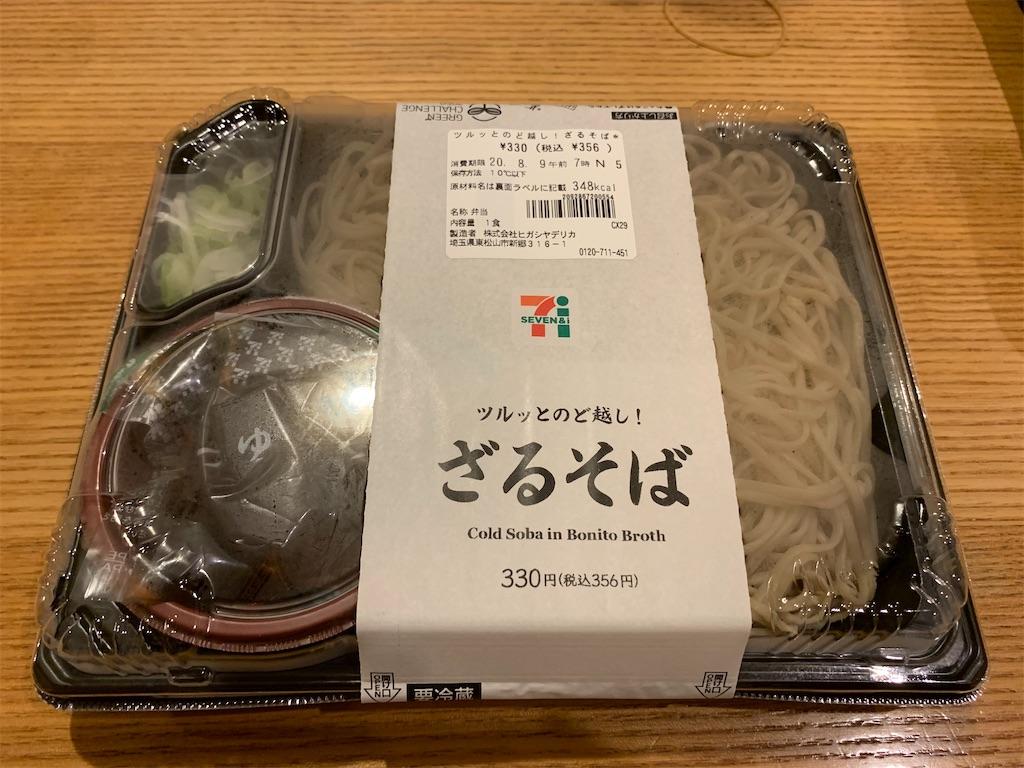 f:id:niwatori51:20200808211935j:image