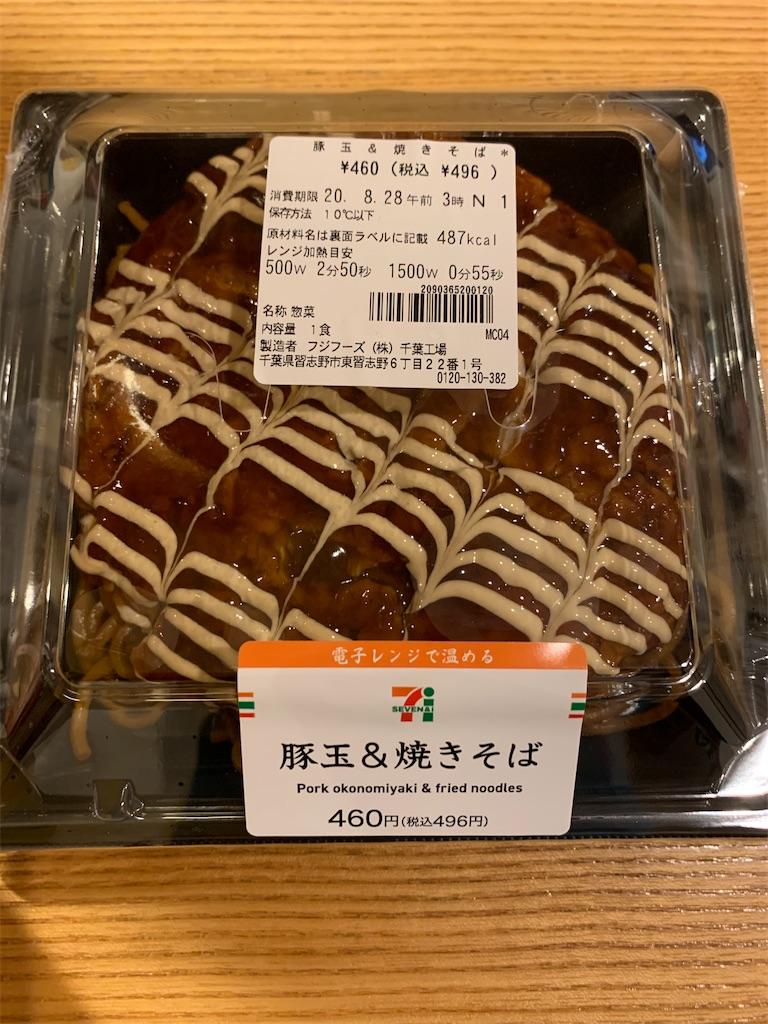 f:id:niwatori51:20200825213130j:image