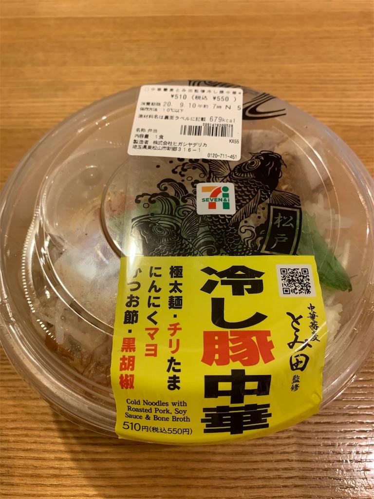 f:id:niwatori51:20200909215233j:image