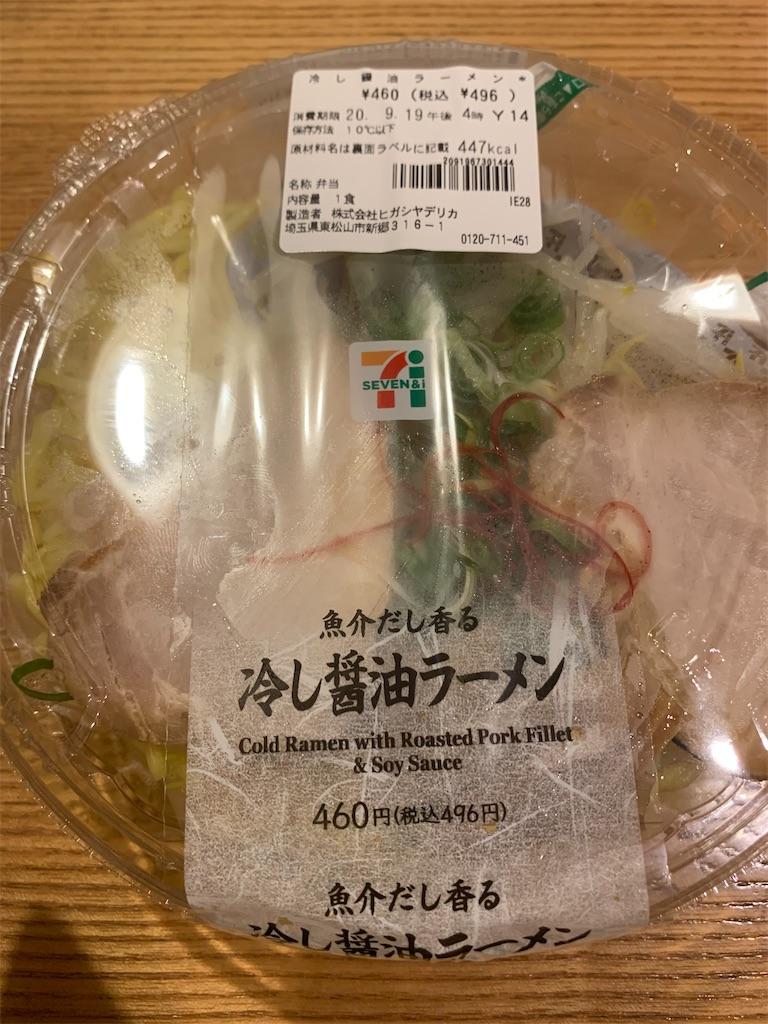 f:id:niwatori51:20200918213423j:image