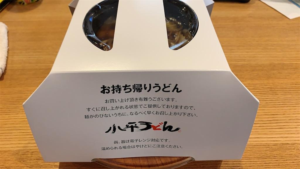 f:id:niwatori51:20210130233608j:image