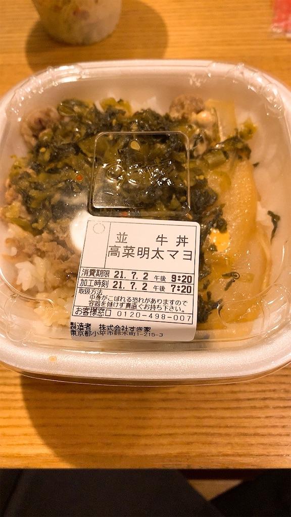 f:id:niwatori51:20210702231105j:image