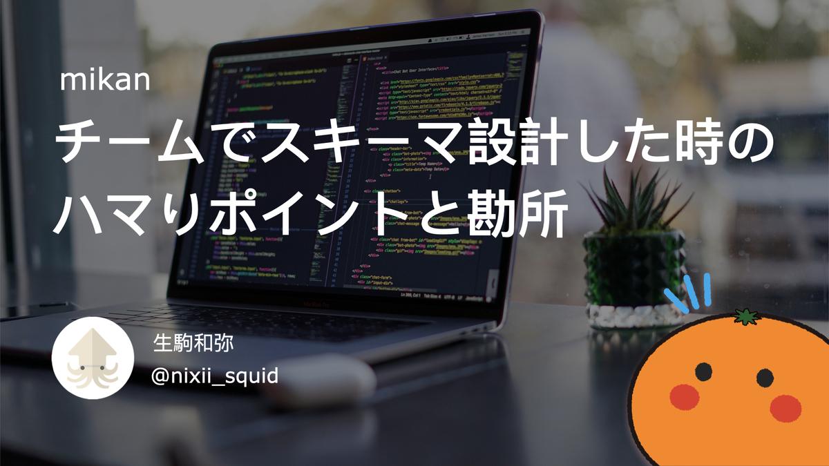 f:id:nixii_squid:20210903185934j:plain