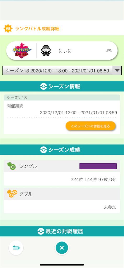 f:id:nixini_poke:20210210105043p:image