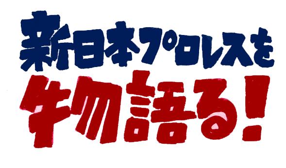 新日本プロレスを物語る