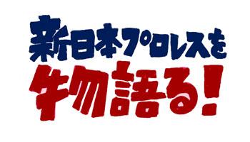 新日本プロレス ブログ
