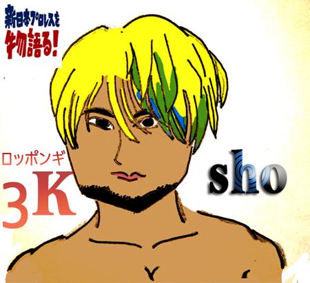 sho 3k 新日本プロレス
