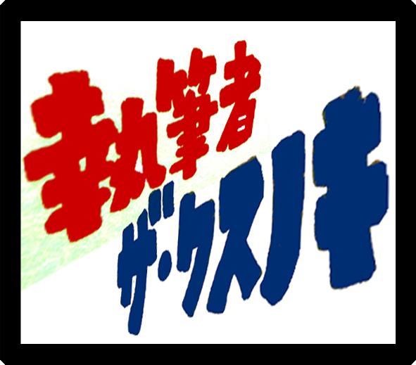 njpw 新日本プロレス ブログ 感想