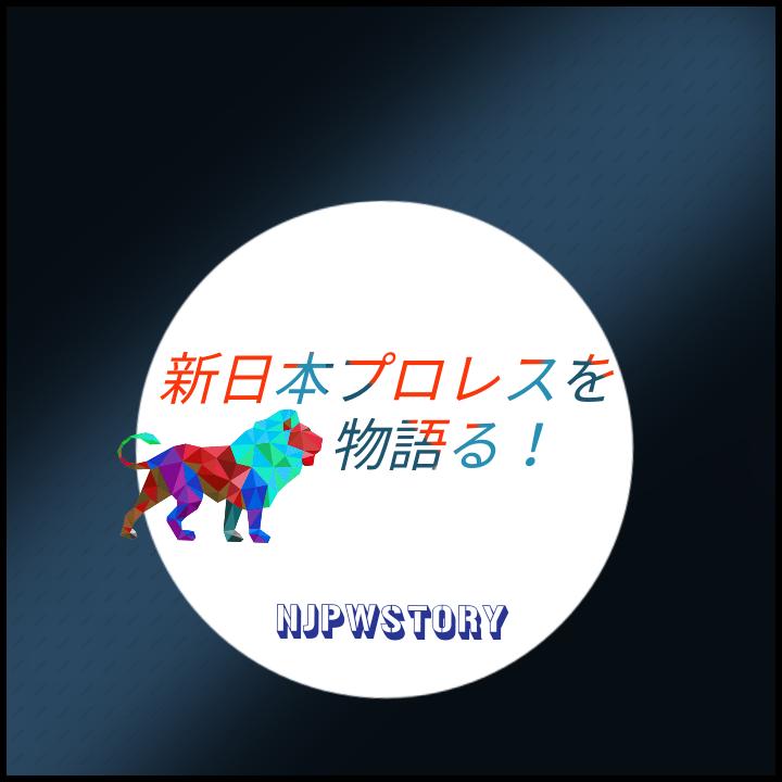 f:id:njpstory:20190910222724p:plain