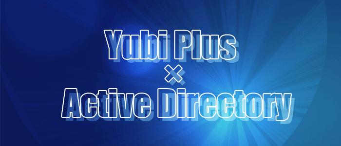 Yubi PlusがActive Directory(以下、AD)と連携しました