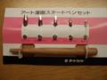 ペン先(サジペン、日本字ペン、Gペン、スクールペン、丸ペン)とペ
