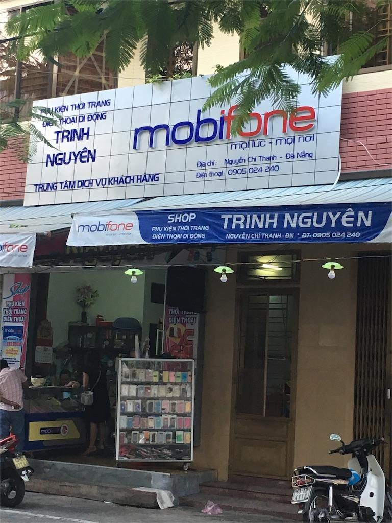 ベトナムダナン携帯電話SIMカード観光