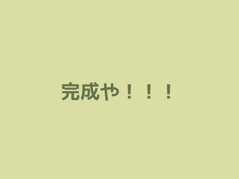 f:id:nkgt_chkonk:20160706013812j:plain