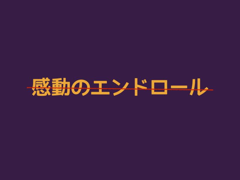 f:id:nkgt_chkonk:20160706013816j:plain